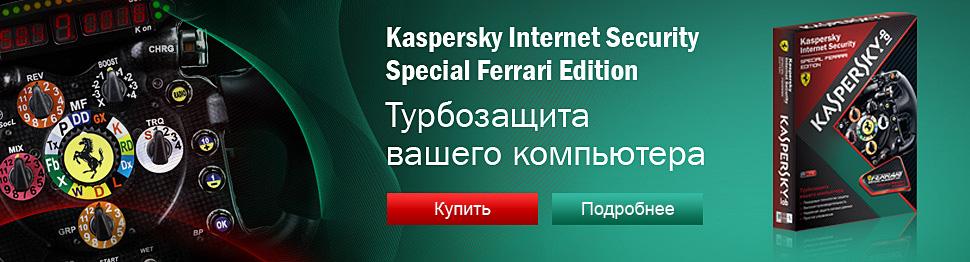 Касперский Антивирусная Программа